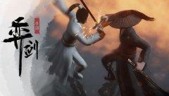 《弈剑》试玩视频-17173新游秒懂