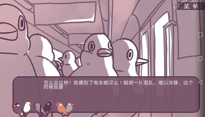 《文鸟恋爱物语》试玩视频-17173新游秒懂