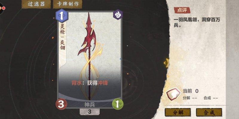 仙剑奇侠传九野截图第4张