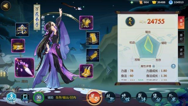 剑网3:指尖江湖截图第2张