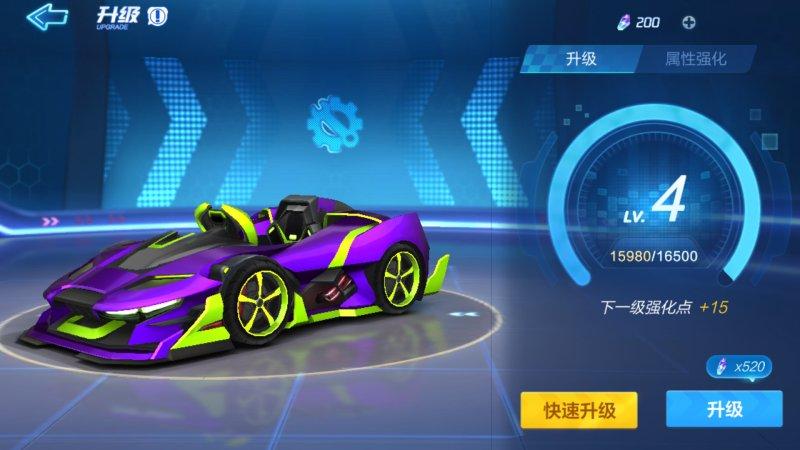 跑跑卡丁车官方竞速版截图第1张