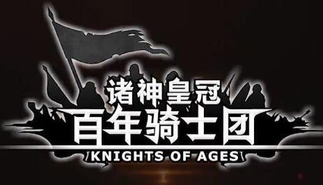 百年骑士团