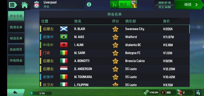 梦幻足球世界 截图第2张
