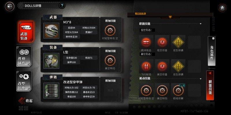 灰烬战线 游戏截图第9张