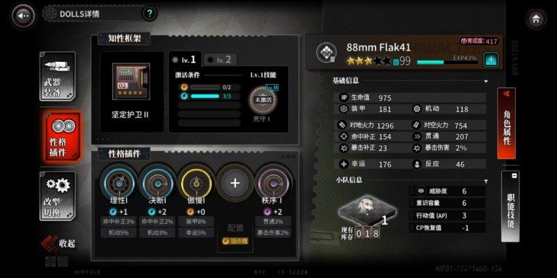 灰烬战线 游戏截图第3张