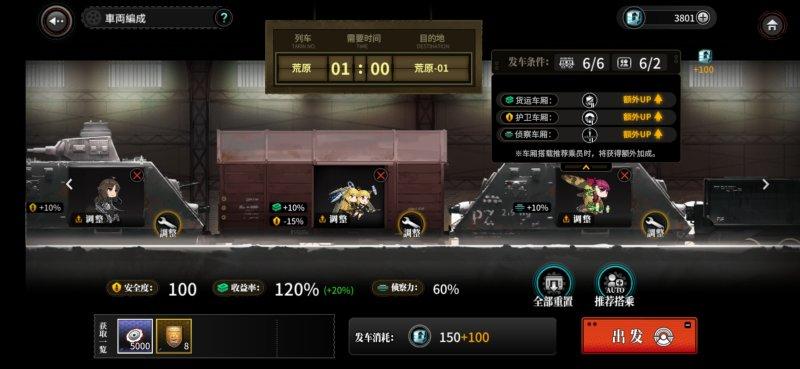 灰烬战线 游戏截图第2张