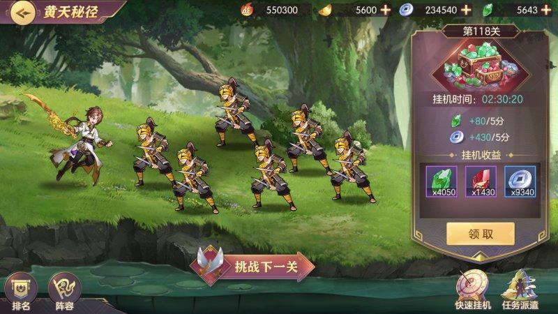 三国志幻想大陆 游戏实机截图第1张
