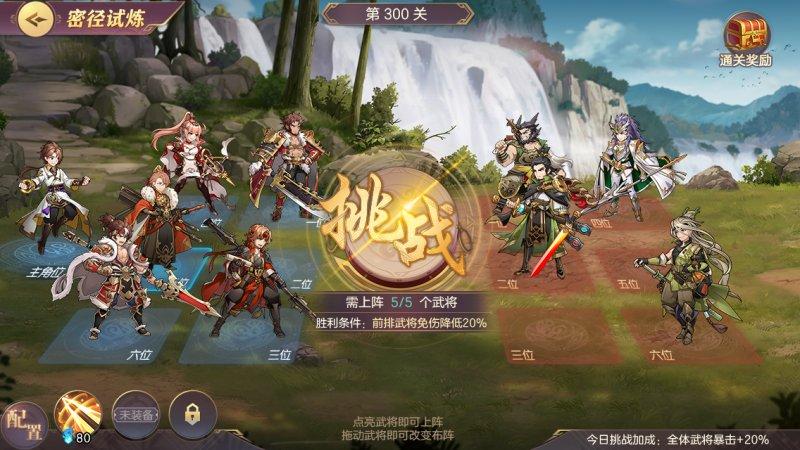 三国志幻想大陆 游戏实机截图第2张