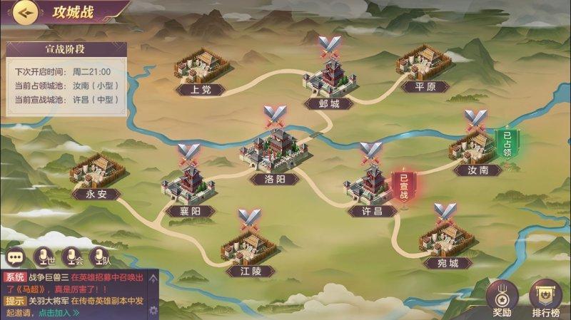 三国志幻想大陆 游戏实机截图第4张