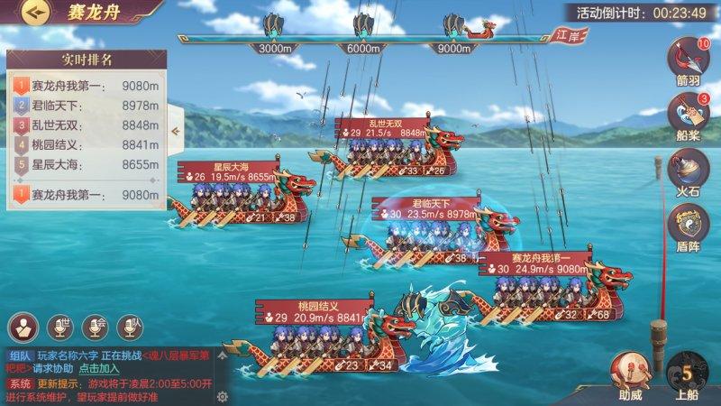 三国志幻想大陆 游戏实机截图第3张