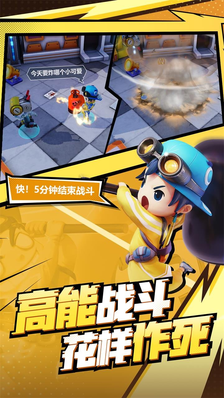 奇葩战斗家 最新宣传图第2张