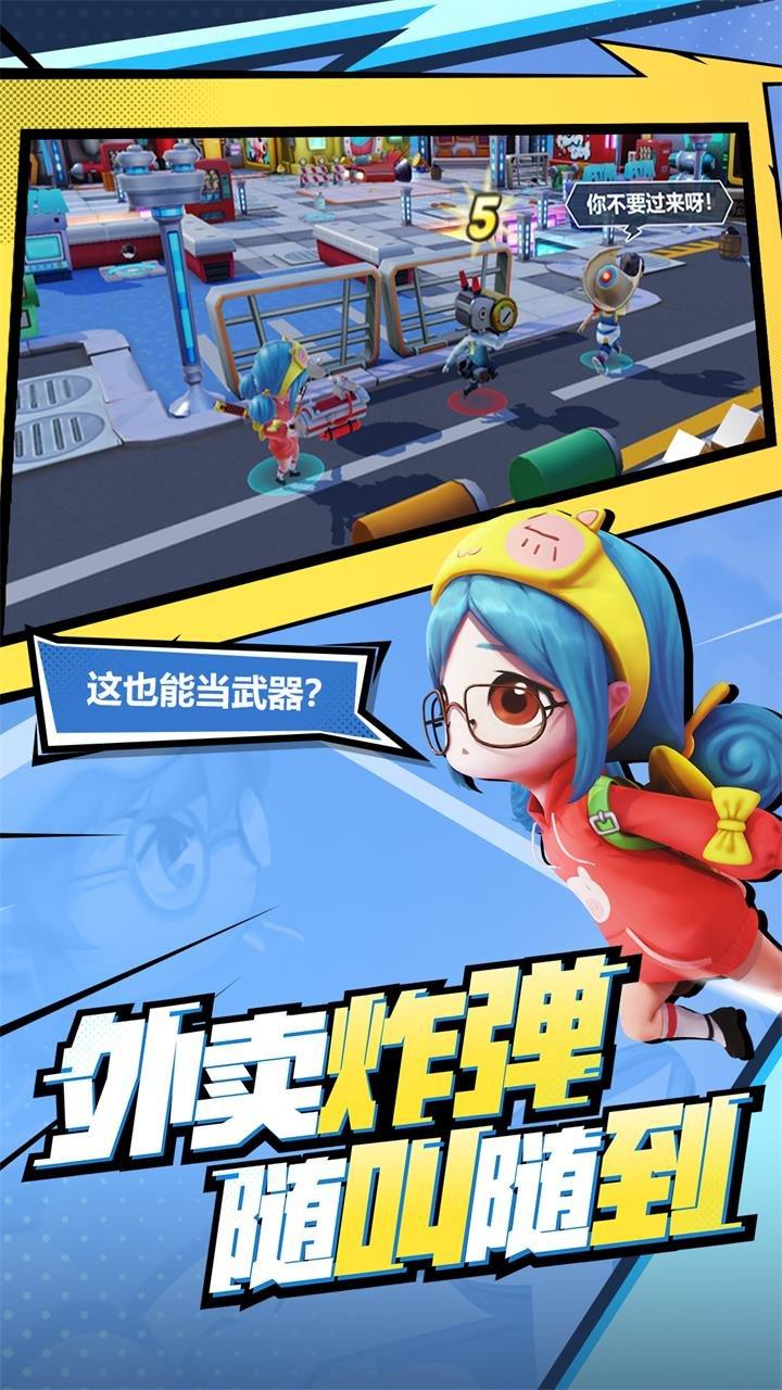 奇葩战斗家 最新宣传图第1张