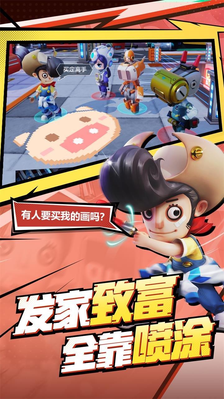 奇葩战斗家 最新宣传图第5张