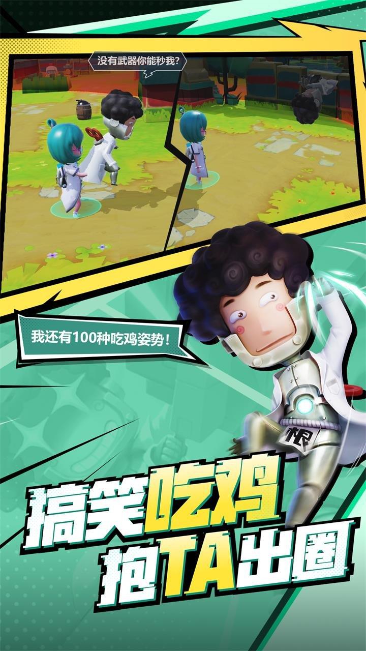 奇葩战斗家 最新宣传图第4张