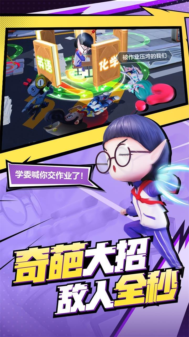 奇葩战斗家 最新宣传图第3张