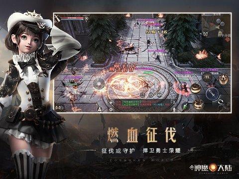 新神魔大陆 最新宣传图第3张