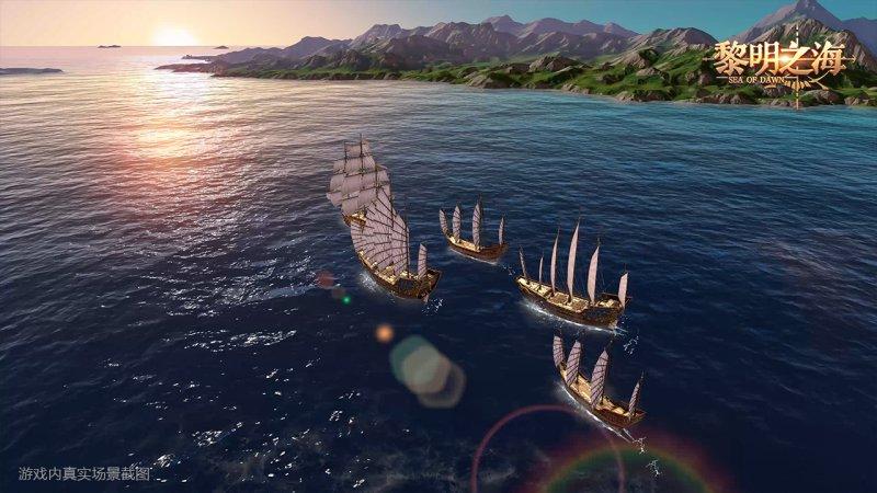 黎明之海游戏图片第4张