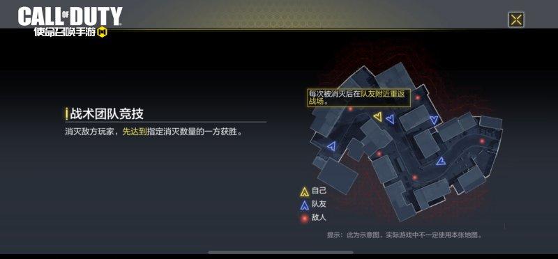 使命召唤手游游戏图片第3张