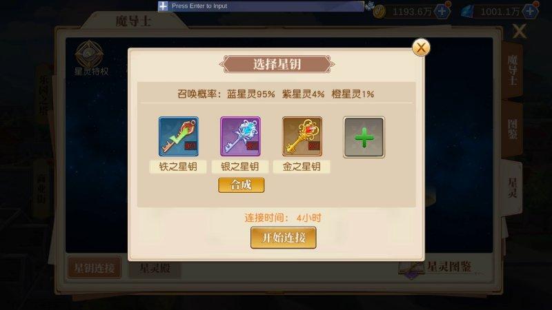 妖精的尾巴:勇气之旅游戏截图第2张