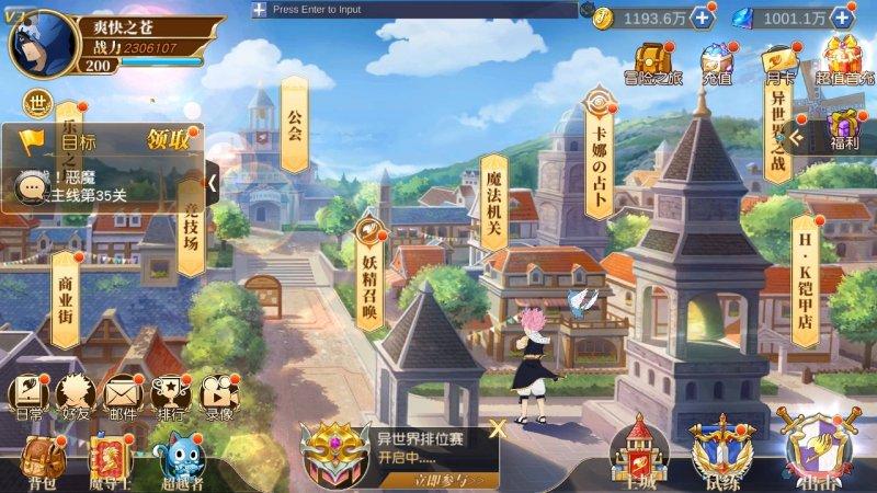 妖精的尾巴:勇气之旅游戏截图第3张