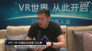 17173专访汪从青:HTC Vive线下体验年底破万
