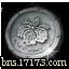 南天国银币