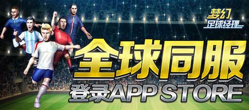 足球模拟经营新作《梦幻足球经理》登陆App