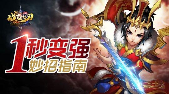 《战龙之刃》皇榜新任务:龙魂关内藏秘宝