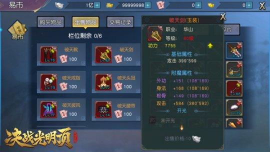 《决战光明顶》评测:千人团战热血江湖